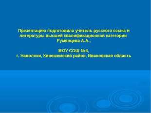 Презентацию подготовила учитель русского языка и литературы высшей квалификац