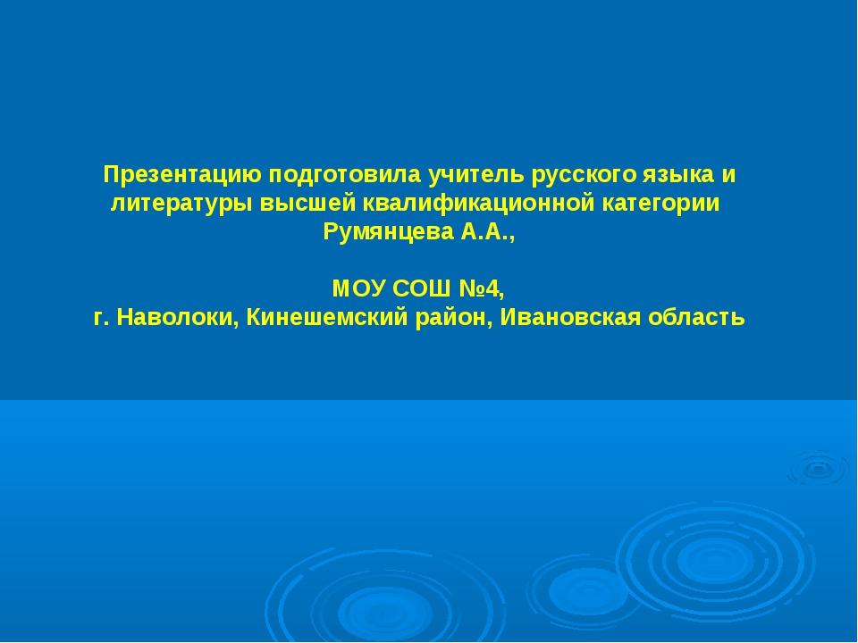 Презентацию подготовила учитель русского языка и литературы высшей квалификац...