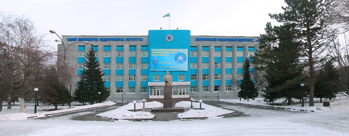 G:\фото семей\Semey_State_Pedagogical_University.jpg