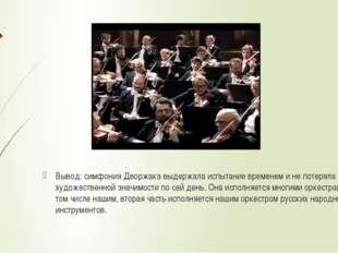 Вывод: симфония Дворжака выдержала испытание временем и не потеряла своей ху