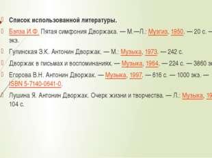 Список использованной литературы. Бэлза И.Ф.Пятая симфония Дворжака.— М.—Л