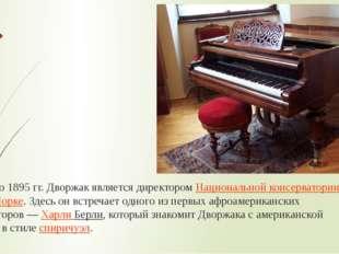 С 1892 по 1895гг. Дворжак является директоромНациональной консерваториив