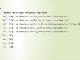 Порядок публикации симфоний следующий. №6 (1881)— опубликована как №1, хо