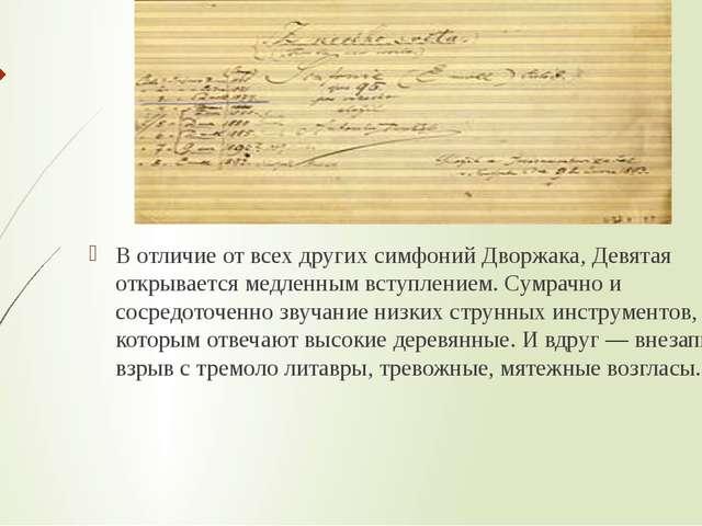 В отличие от всех других симфоний Дворжака, Девятая открывается медленным вс...