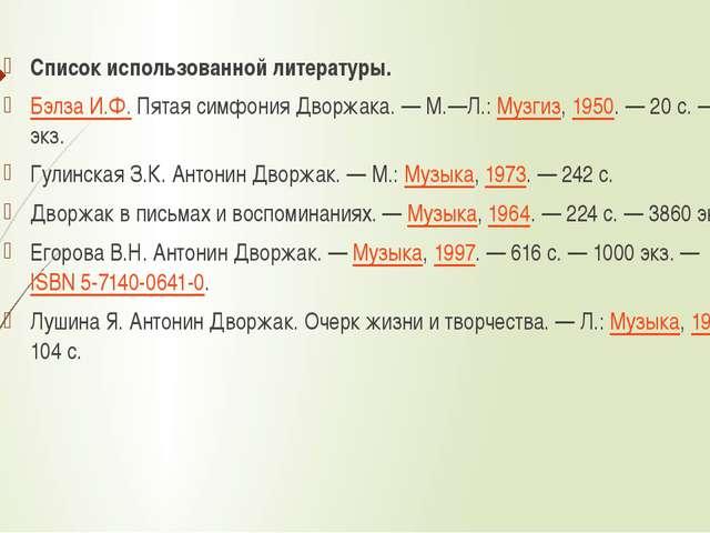 Список использованной литературы. Бэлза И.Ф.Пятая симфония Дворжака.— М.—Л...