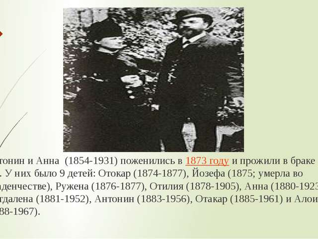 Антонин и Анна (1854-1931) поженились в1873 годуи прожили в браке 31 год....