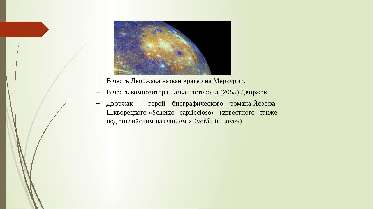 В честь Дворжака назван кратер на Меркурии. В честь композитора назван астеро...