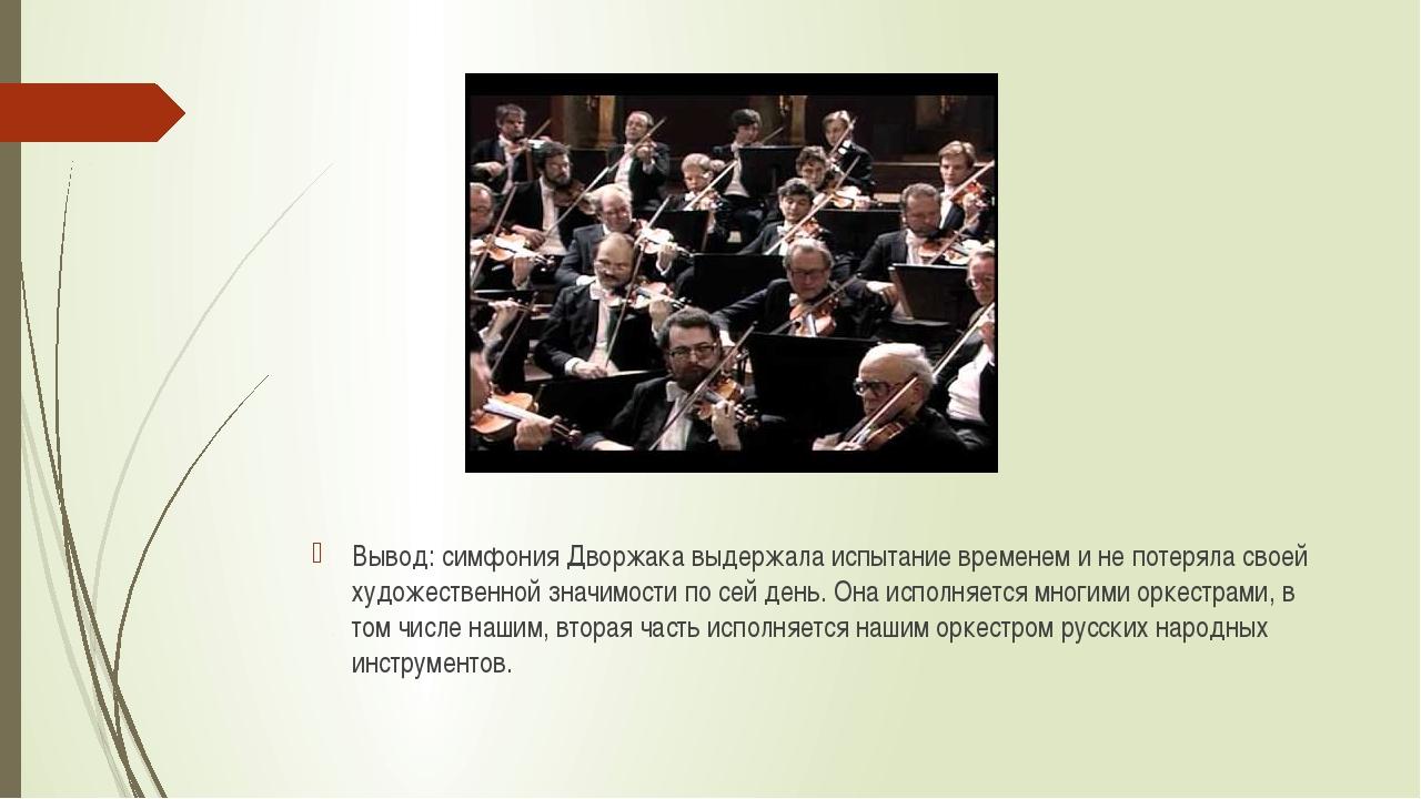 Вывод: симфония Дворжака выдержала испытание временем и не потеряла своей ху...