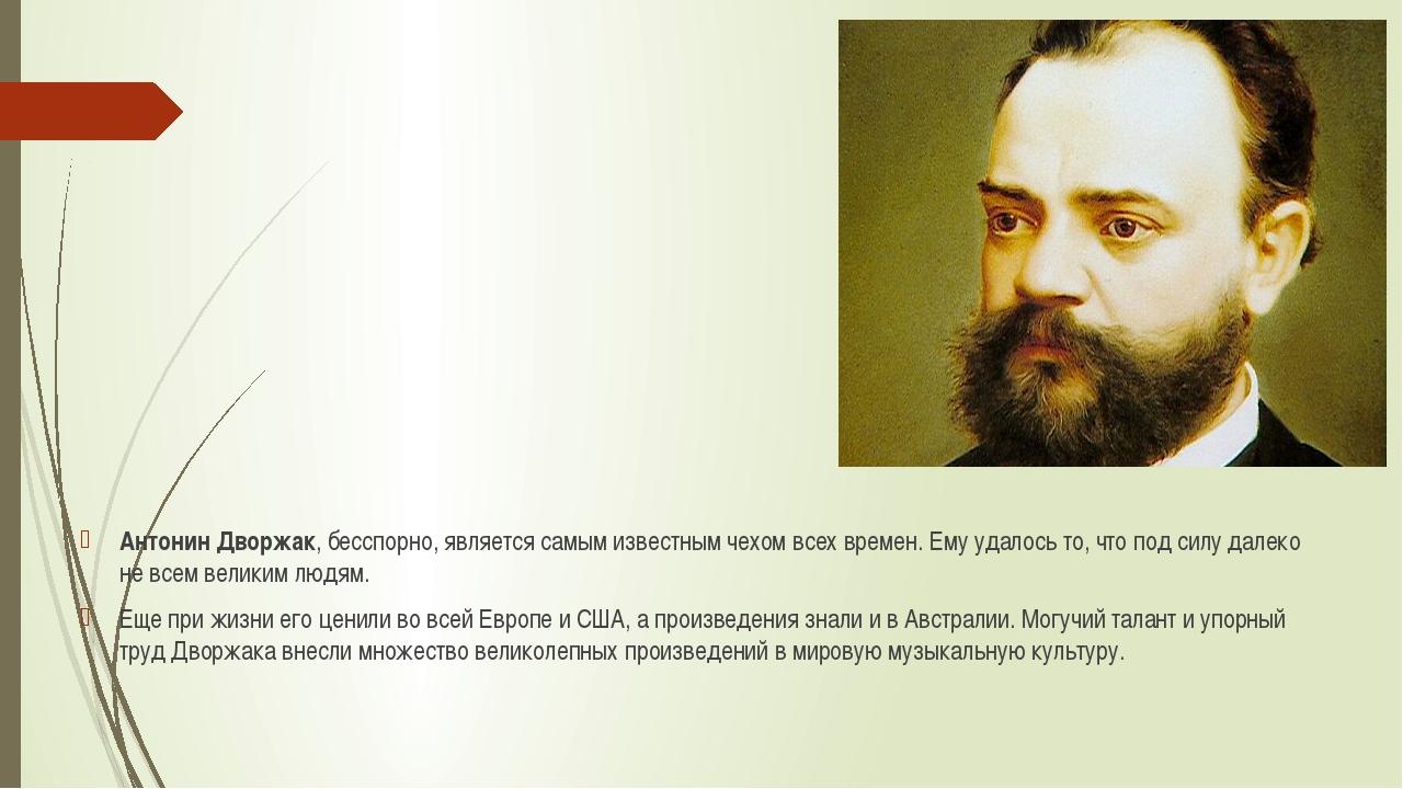 Антонин Дворжак, бесспорно, является самым известным чехом всех времен. Ему...