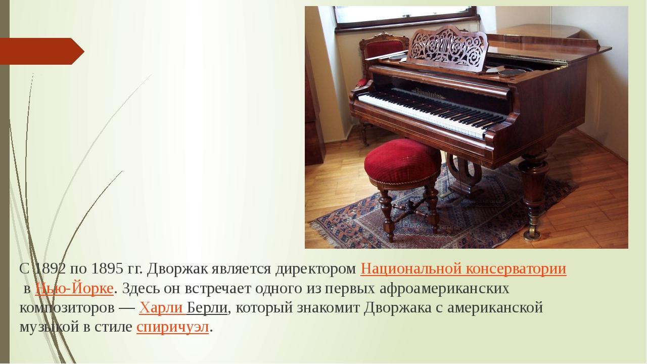 С 1892 по 1895гг. Дворжак является директоромНациональной консерваториив...