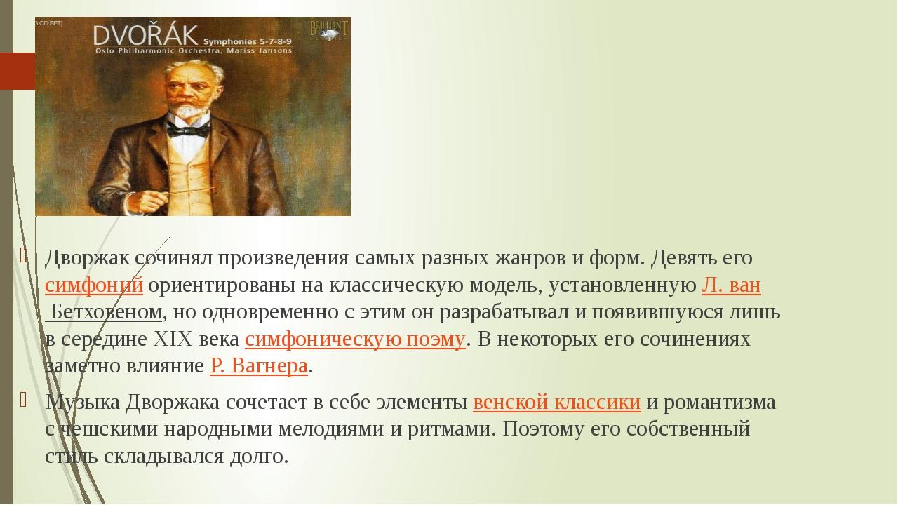 Дворжак сочинял произведения самых разных жанров и форм. Девять егосимфоний...