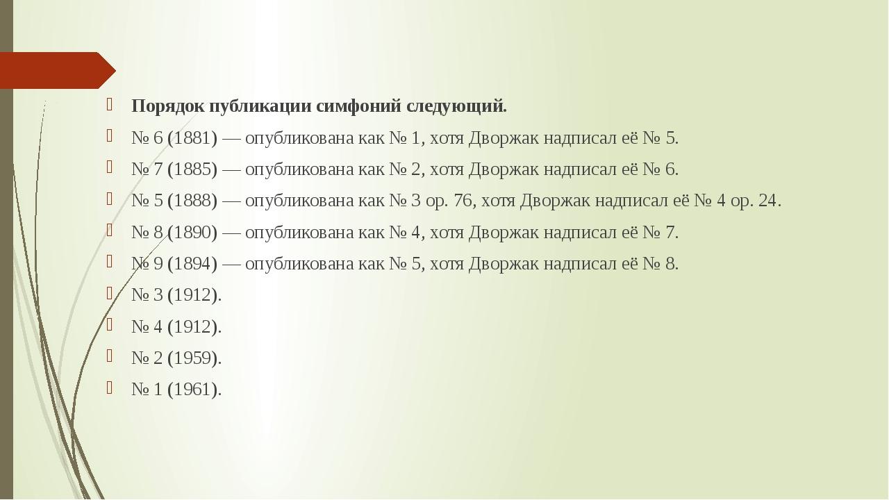 Порядок публикации симфоний следующий. №6 (1881)— опубликована как №1, хо...