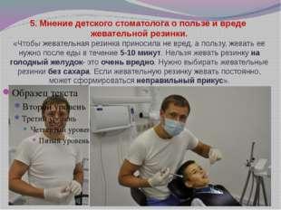 5. Мнение детского стоматолога о пользе и вреде жевательной резинки. «Чтобы ж