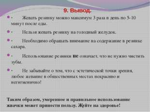 9. Вывод. · Жевать резинку можно максимум 3 раза в день по 5-10 минут после е