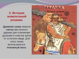 2. История жевательной резинки. Древние греки жевали смолу мастичного дерева