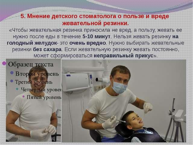 5. Мнение детского стоматолога о пользе и вреде жевательной резинки. «Чтобы ж...