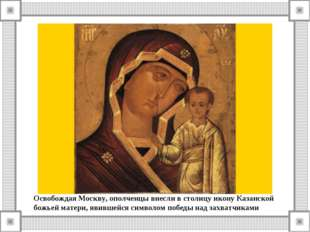 Освобождая Москву, ополченцы внесли в столицу икону Казанской божьей матери,