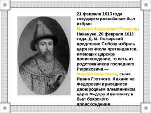 21 февраля 1613 года государем российским был избран Михаил Фёдорович Романов