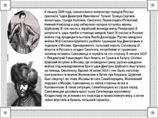 """К началу 1609 года, значительное количество городов России признало """"царя Дим"""