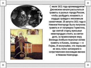 С июля 1611 года архимандритом Дионисием начали рассылаться грамоты в разные