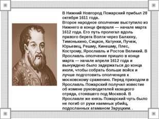 В Нижний Новгород Пожарский прибыл 28 октября 1611 года. Второе народное опол