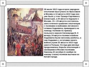 28 июля 1612 года второе народное ополчение выступило из Ярославля в Москву и