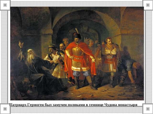 Патриарх Гермоген был замучен поляками в темнице Чудова монастыря