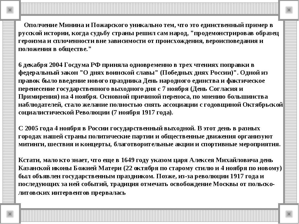 Ополчение Минина и Пожарского уникально тем, что это единственный пример в р...