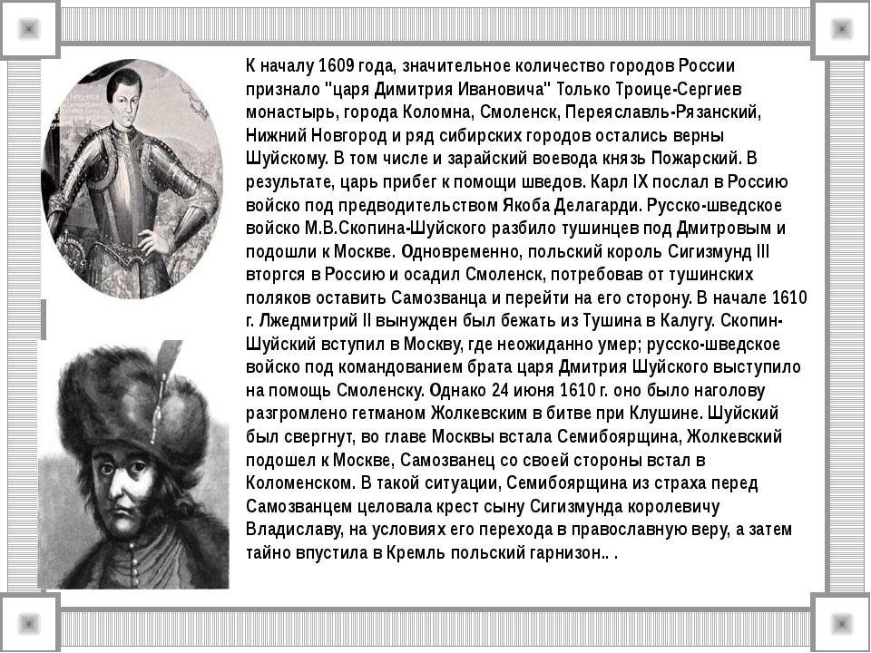 """К началу 1609 года, значительное количество городов России признало """"царя Дим..."""