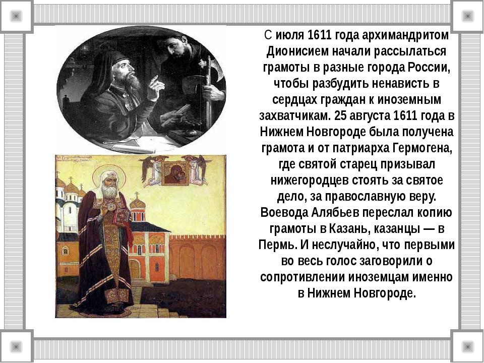 С июля 1611 года архимандритом Дионисием начали рассылаться грамоты в разные...
