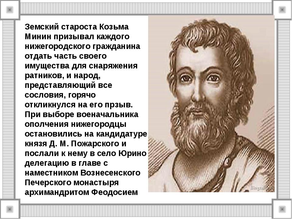 Земский староста Козьма Минин призывал каждого нижегородского гражданина отда...