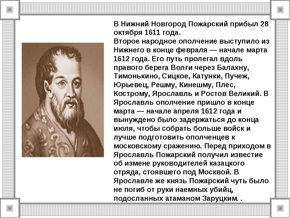В Нижний Новгород Пожарский прибыл 28 октября 1611 года. Второе народное опол...
