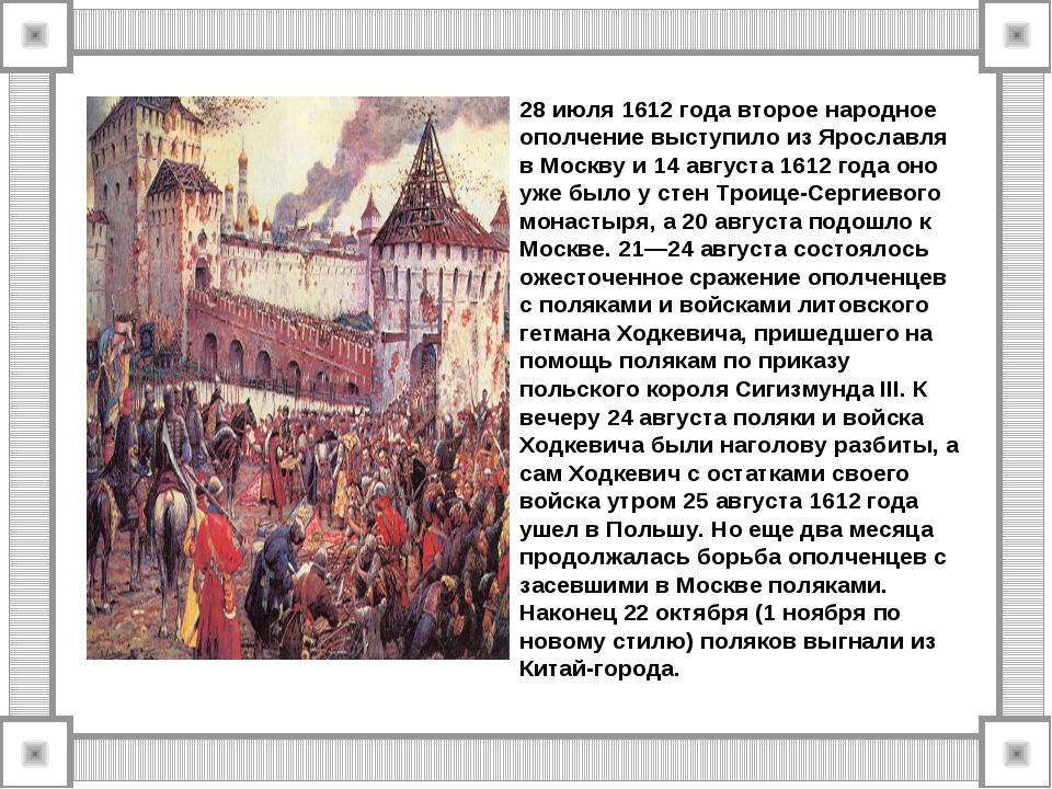 28 июля 1612 года второе народное ополчение выступило из Ярославля в Москву и...