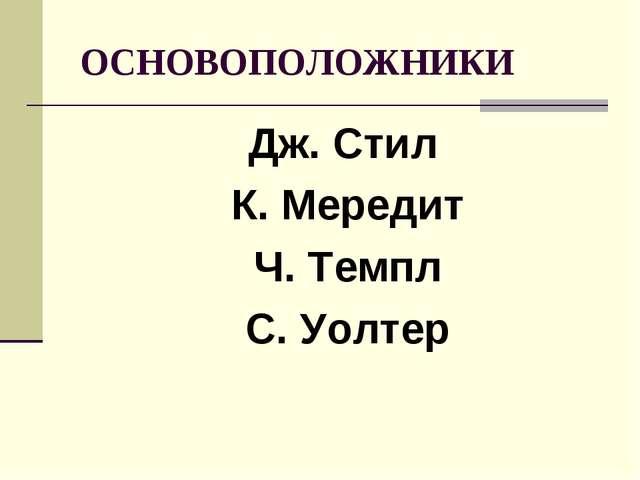ОСНОВОПОЛОЖНИКИ Дж. Стил К. Мередит Ч. Темпл С. Уолтер