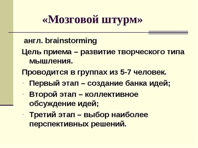«Мозговой штурм» англ. brainstorming Цель приема – развитие творческого типа...