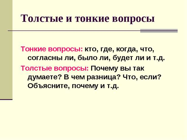 Толстые и тонкие вопросы Тонкие вопросы: кто, где, когда, что, согласны ли, б...