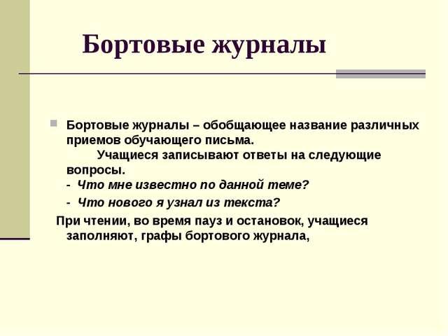 Бортовые журналы Бортовые журналы – обобщающее название различных приемов об...