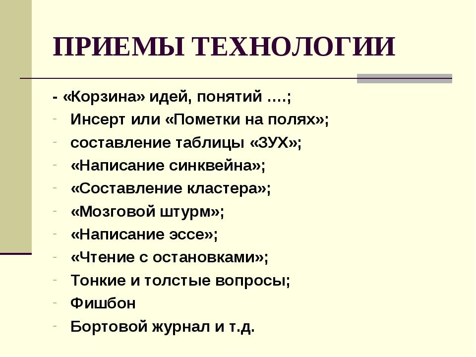 ПРИЕМЫ ТЕХНОЛОГИИ - «Корзина» идей, понятий ….; Инсерт или «Пометки на полях»...