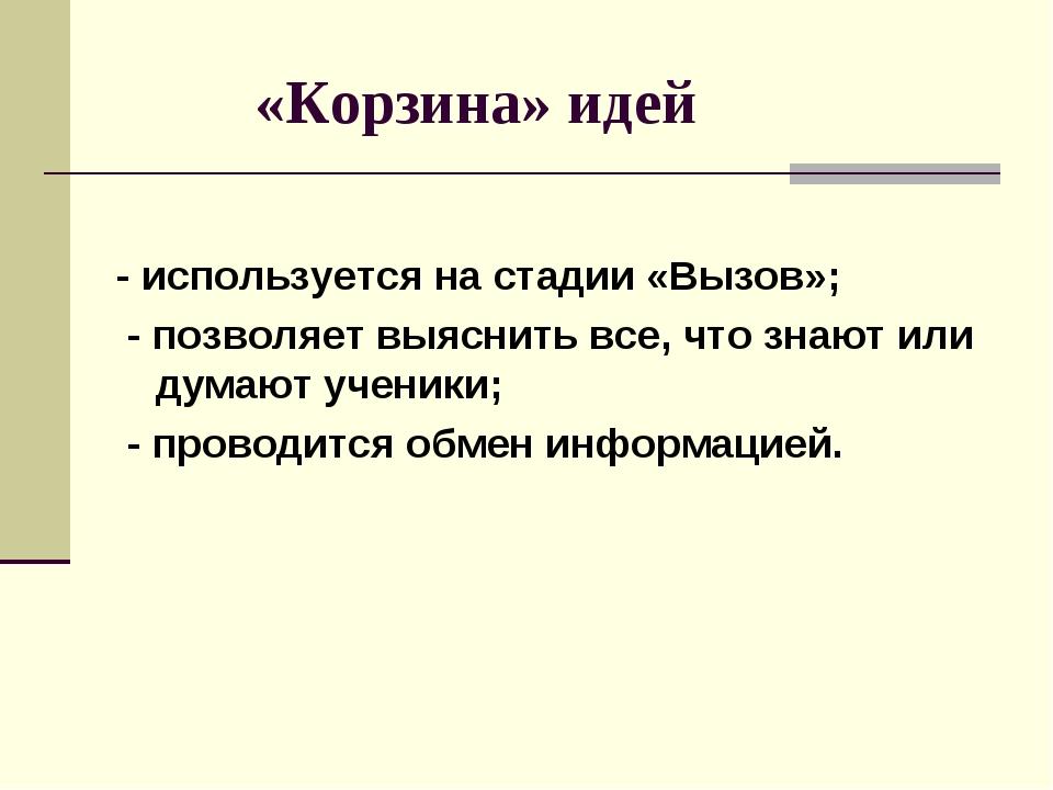 «Корзина» идей - используется на стадии «Вызов»; - позволяет выяснить все, ч...