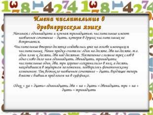 Имена числительные в древнерусском языке Начиная с одиннадцати и кончая трина