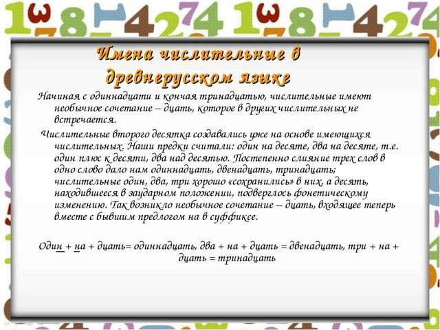 Имена числительные в древнерусском языке Начиная с одиннадцати и кончая трина...