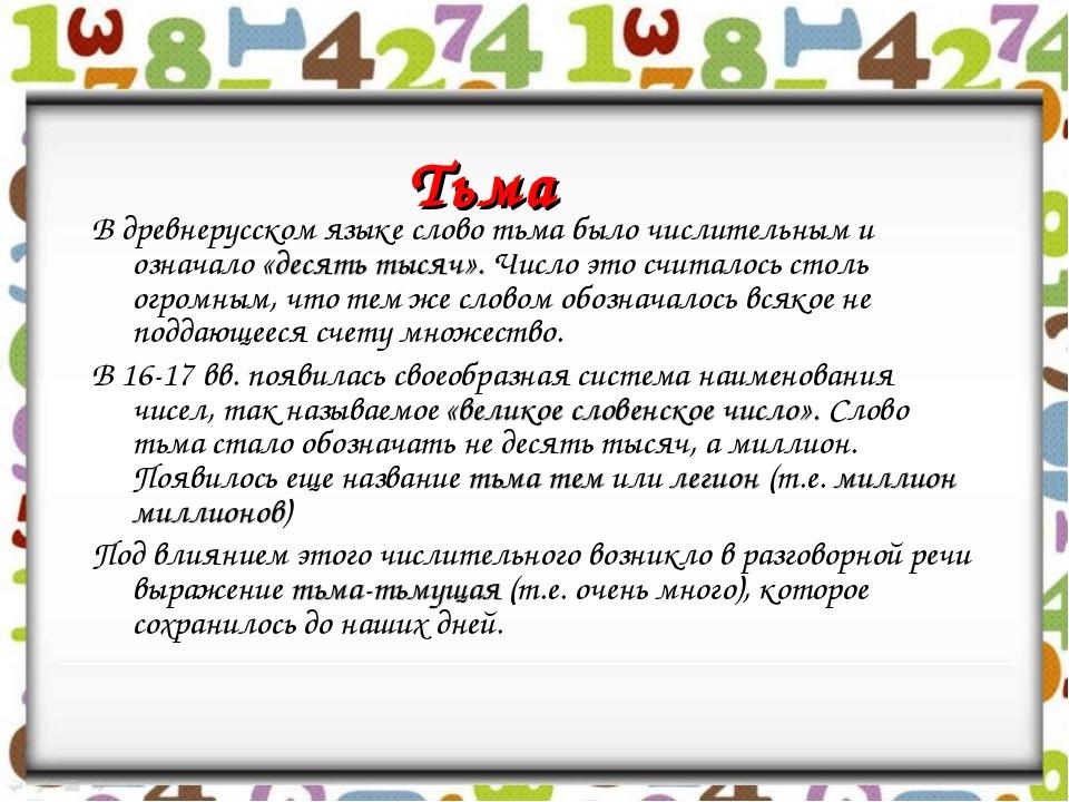 Тьма В древнерусском языке слово тьма было числительным и означало «десять ты...