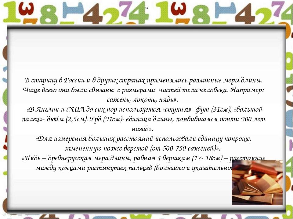 В старину в России и в других странах применялись различные меры длины. Чаще...