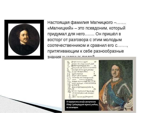 Настоящая фамилия Магницкого –……. «Магницкий» – это псевдоним, который придум...
