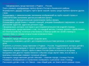 Цель проекта: Сформировать представления о Родине - России. Учить узнаватьиз