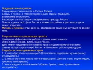 Предварительная работа. Разучивание стихов и песен о России, Родине. Беседы о