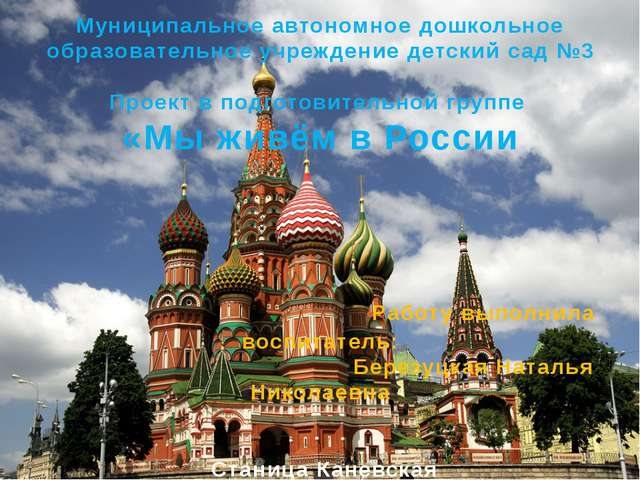 Муниципальное автономное дошкольное образовательное учреждение детский сад №3...