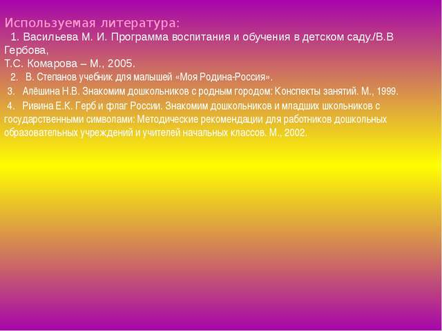 Используемая литература: 1. Васильева М. И. Программа воспитания и обучения в...