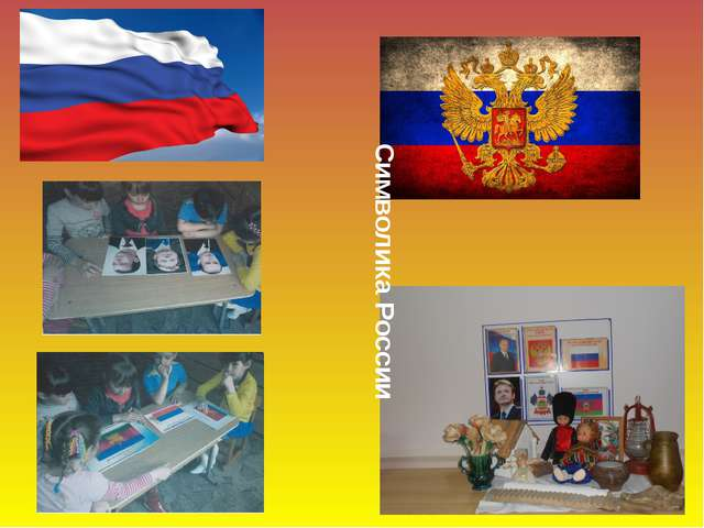 Символика России