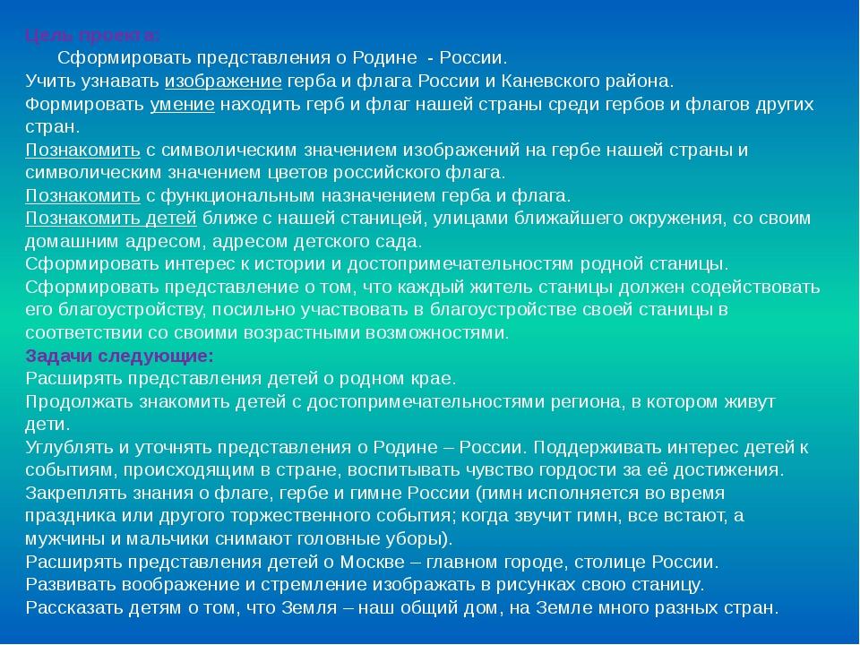 Цель проекта: Сформировать представления о Родине - России. Учить узнаватьиз...